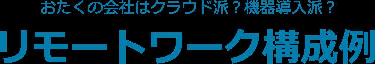リモートワーク構成例